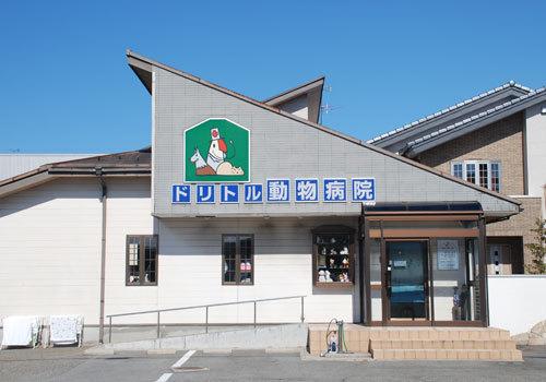 保田 動物 病院