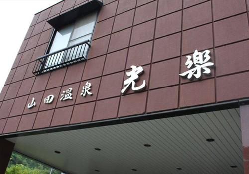 山田温泉 光楽